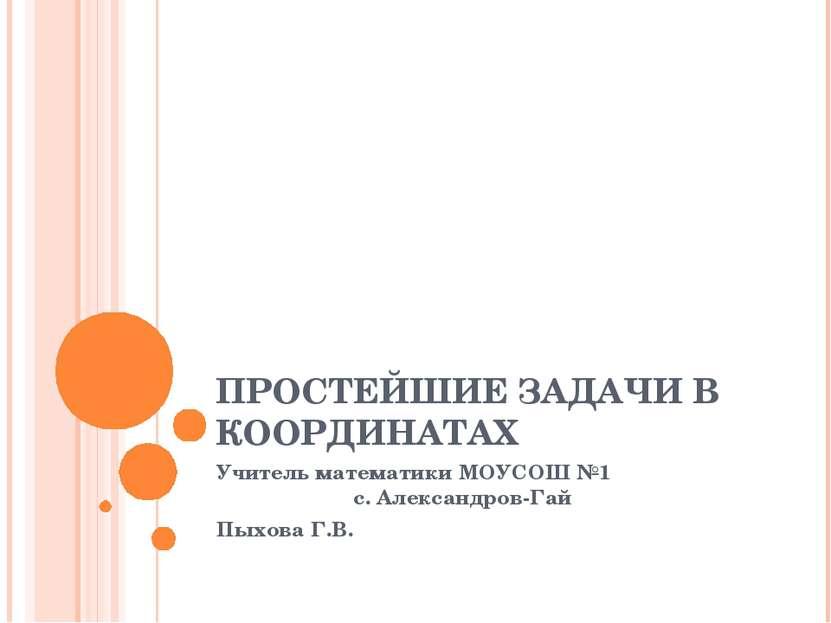 ПРОСТЕЙШИЕ ЗАДАЧИ В КООРДИНАТАХ Учитель математики МОУСОШ №1 с. Александров-Г...