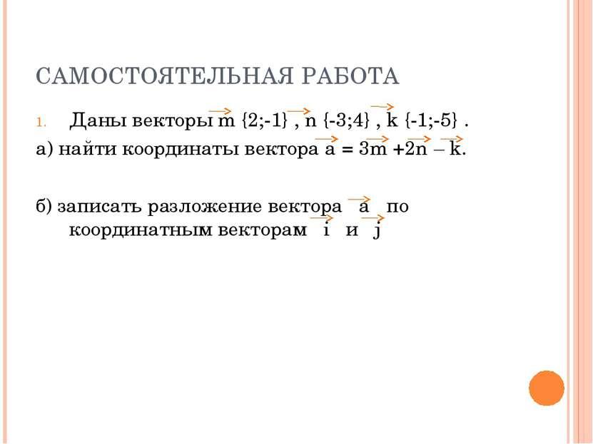 САМОСТОЯТЕЛЬНАЯ РАБОТА Даны векторы m {2;-1} , n {-3;4} , k {-1;-5} . а) найт...