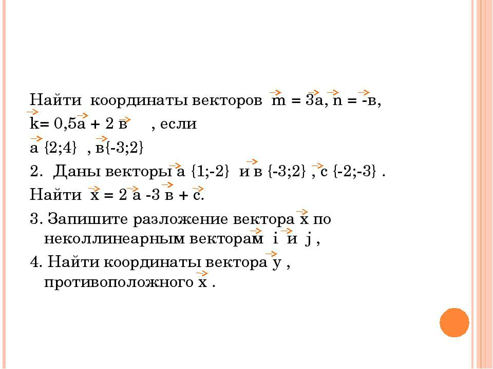 Найти координаты векторов m = 3а, n = -в, k= 0,5а + 2 в , если а {2;4} , в{-3...