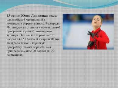 15-летняяЮлия Липницкаястала олимпийской чемпионкой в командных соревновани...