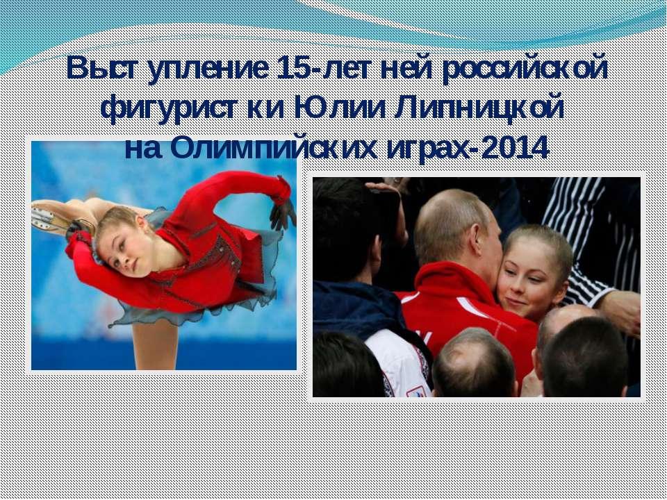 Выступление 15-летней российской фигуристки Юлии Липницкой на Олимпийских игр...