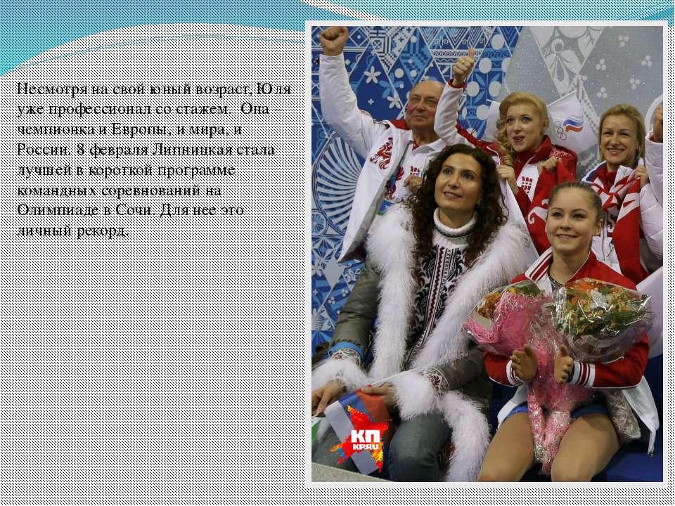 Несмотря на свой юный возраст, Юля уже профессионал со стажем. Она – чемпион...