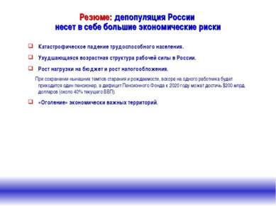 Резюме: депопуляция России несет в себе большие экономические риски Катастроф...