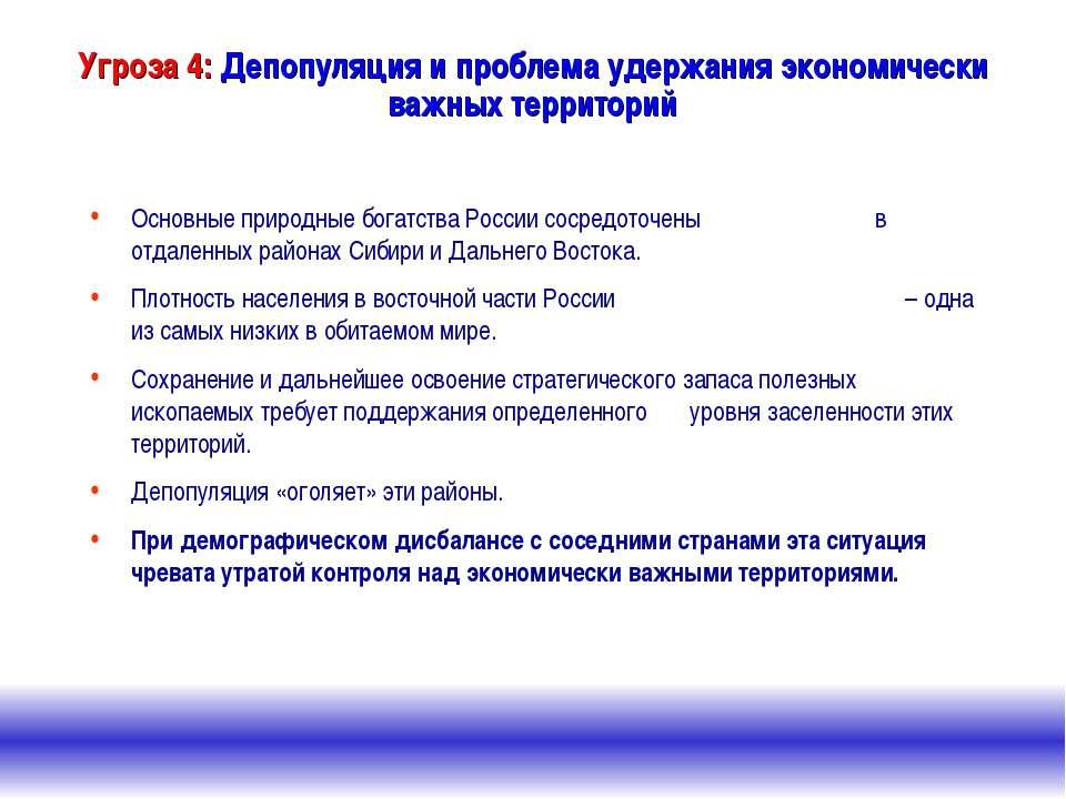 Угроза 4: Депопуляция и проблема удержания экономически важных территорий Осн...