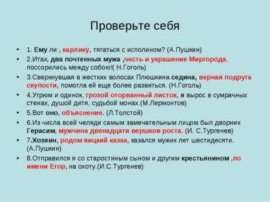 Проверьте себя 1. Ему ли , карлику, тягаться с исполином? (А.Пушкин) 2.Итак, ...