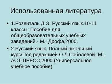 Использованная литература 1.Розенталь Д.Э. Русский язык.10-11 классы: Пособие...