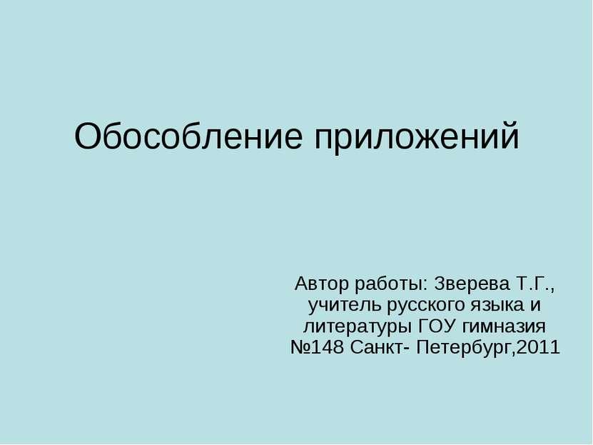 Обособление приложений Автор работы: Зверева Т.Г., учитель русского языка и л...