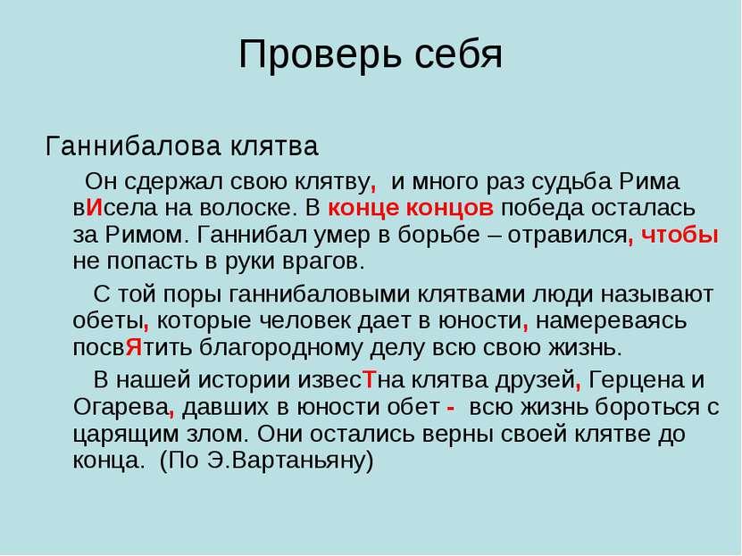 Проверь себя Ганнибалова клятва Он сдержал свою клятву, и много раз судьба Ри...