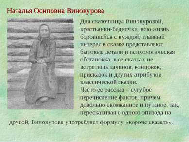 Наталья Осиповна Винокурова Для сказочницы Винокуровой, крестьянки-беднячки, ...