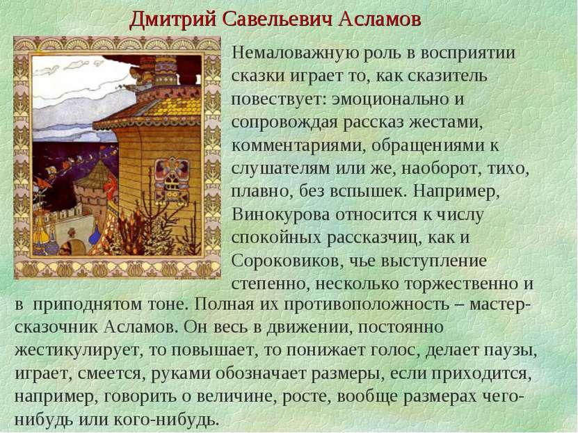 Дмитрий Савельевич Асламов Немаловажную роль в восприятии сказки играет то, к...