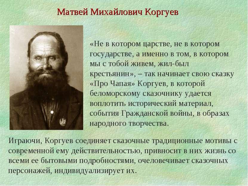 Матвей Михайлович Коргуев «Не в котором царстве, не в котором государстве, а ...