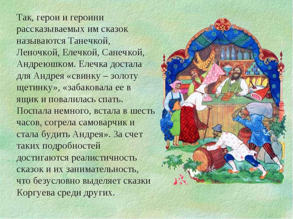 Так, герои и героини рассказываемых им сказок называются Танечкой, Леночкой, ...