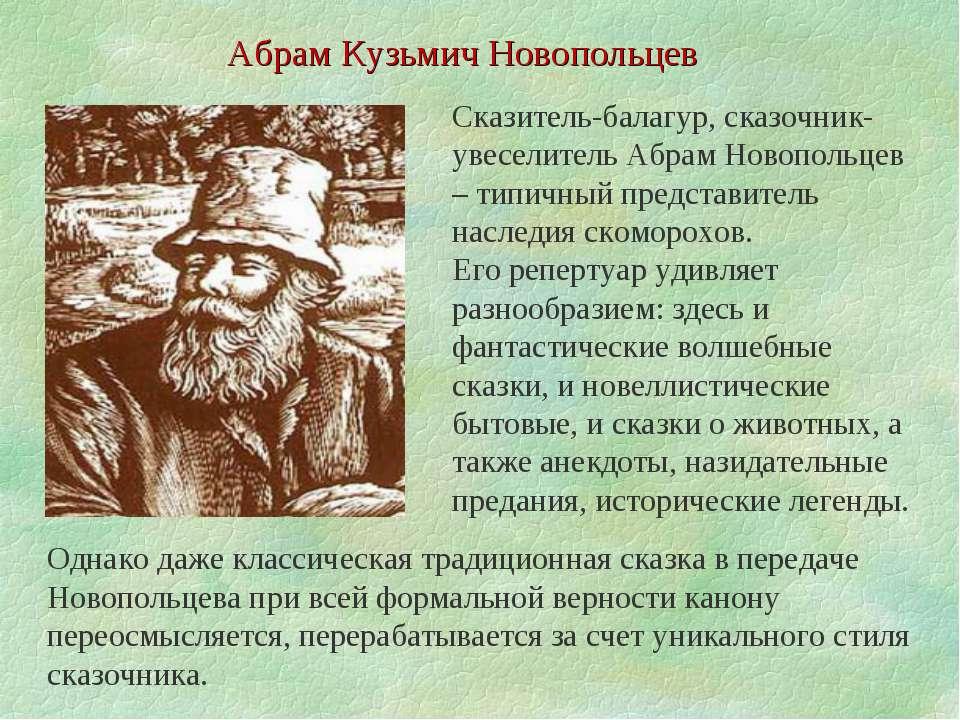 Абрам Кузьмич Новопольцев Сказитель-балагур, сказочник-увеселитель Абрам Ново...
