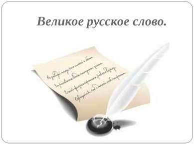Великое русское слово.