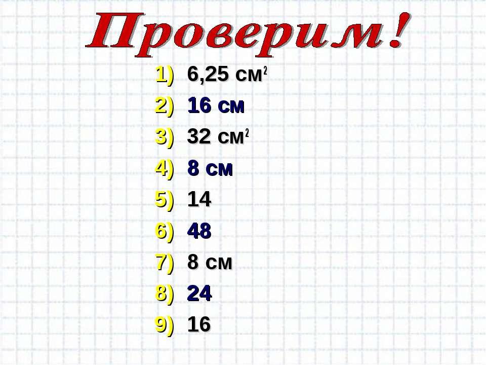 6,25 см2 16 см 32 см2 8 см 14 48 8 см 24 16