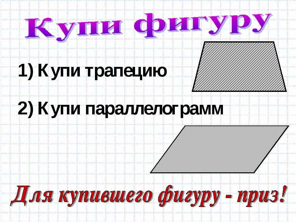 Купи трапецию Купи параллелограмм