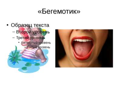 «Бегемотик»