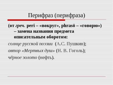 Перифраз (перифраза) (от греч. peri – «вокруг», phrasō – «говорю») – замена н...