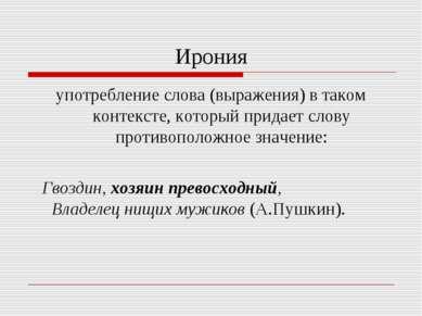 Ирония употребление слова (выражения) в таком контексте, который придает слов...