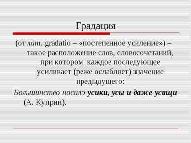 Градация (от лат. gradatio – «постепенное усиление») – такое расположение сло...