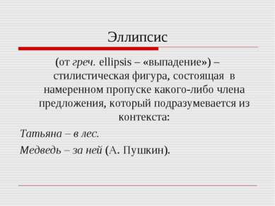 Эллипсис (от греч. ellipsis – «выпадение») – стилистическая фигура, состоящая...