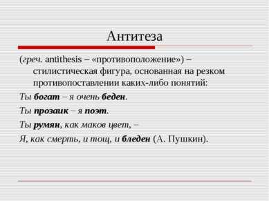 Антитеза (греч. antithesis – «противоположение») – стилистическая фигура, осн...