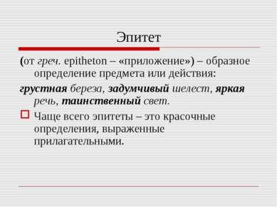 Эпитет (от греч. epitheton – «приложение») – образное определение предмета ил...