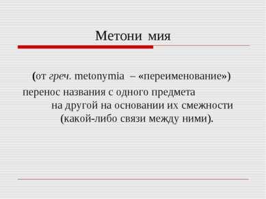 Метони׳мия (от греч. metonymia – «переименование») перенос названия с одного ...