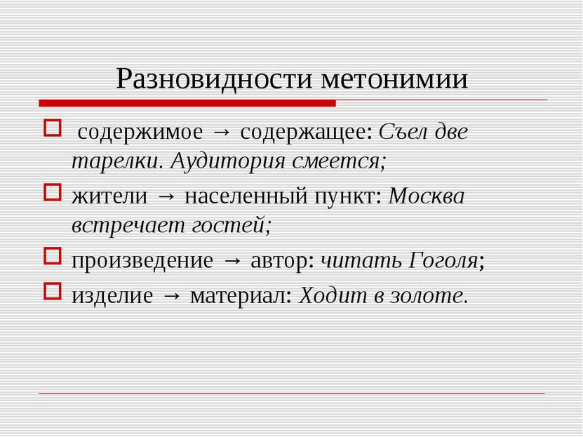 Разновидности метонимии содержимое → содержащее: Съел две тарелки. Аудитория ...