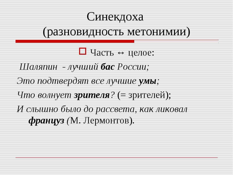 Синекдоха (разновидность метонимии) Часть ↔ целое: Шаляпин - лучший бас Росси...