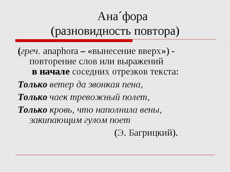 Ана´фора (разновидность повтора) (греч. anaphora – «вынесение вверх») - повто...