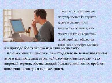 и о природе болезни пока известно очень мало. Компьютерная зависимость – это ...