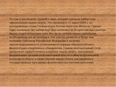 Россия стала первой страной в мире, которая признала киберспорт официальным в...