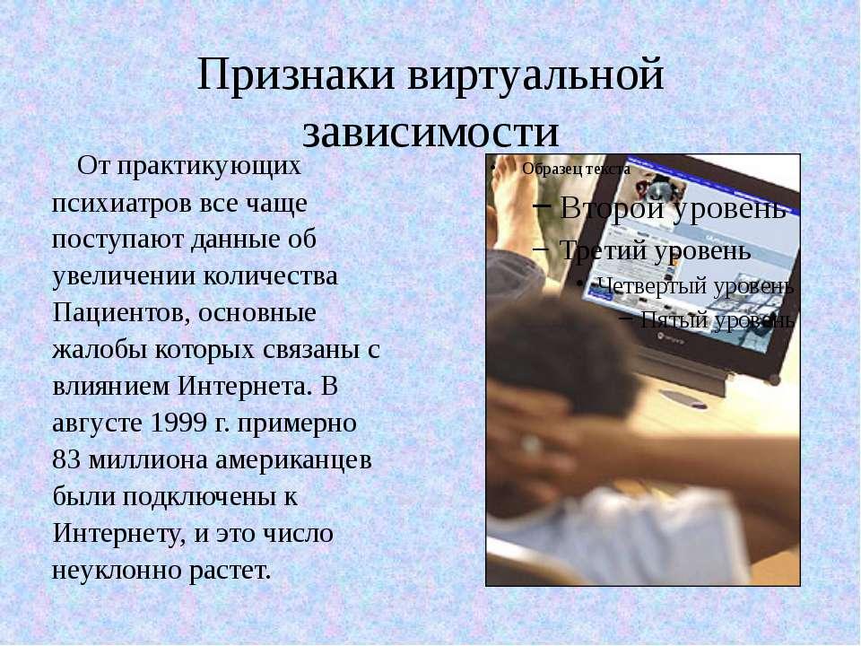 Признаки виртуальной зависимости От практикующих психиатров все чаще поступаю...