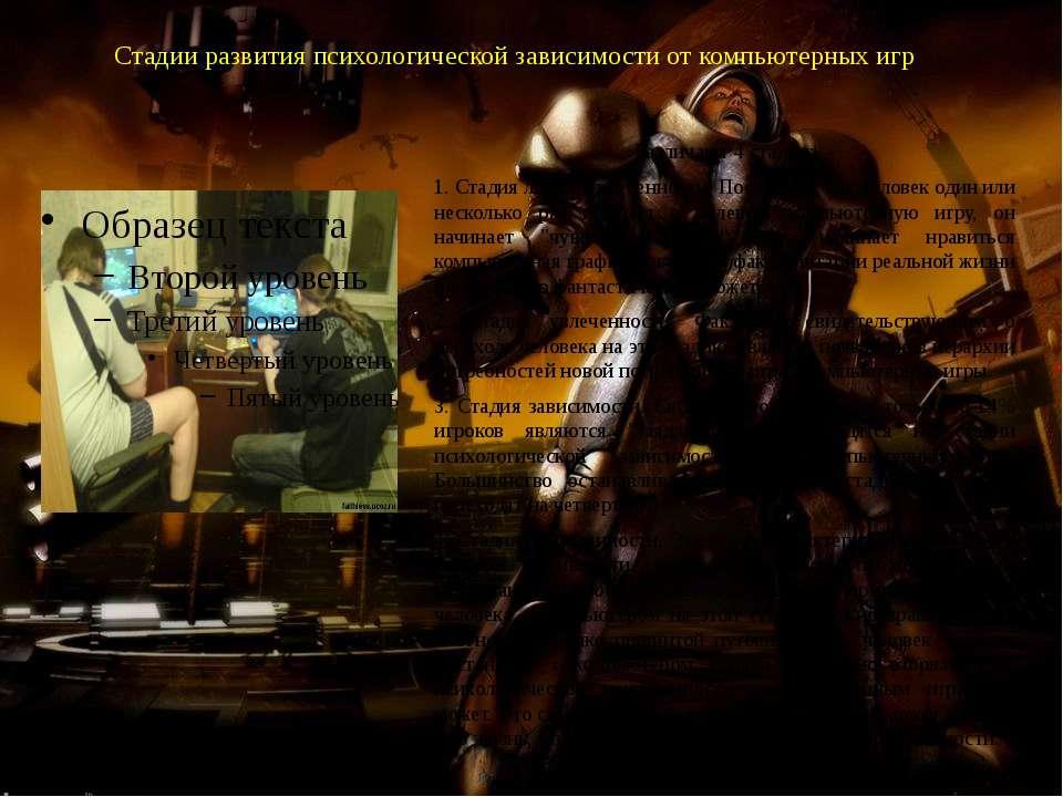Стадии развития психологической зависимости от компьютерных игр Различают 4 с...