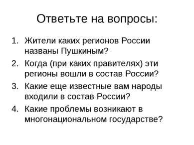 Ответьте на вопросы: Жители каких регионов России названы Пушкиным? Когда (пр...