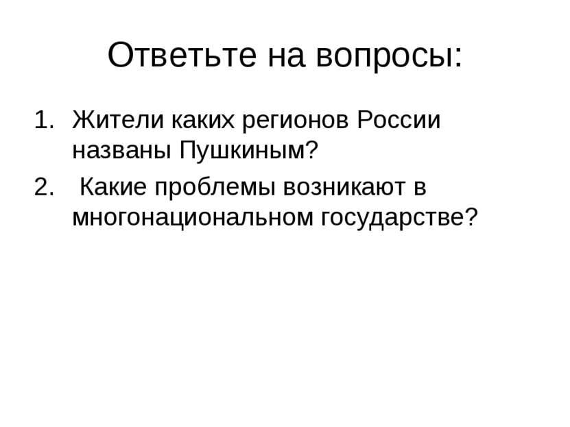Ответьте на вопросы: Жители каких регионов России названы Пушкиным? Какие про...