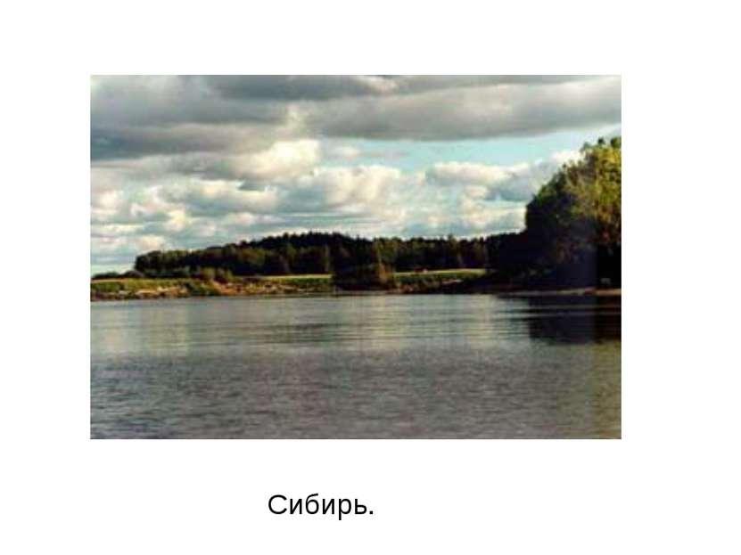 Сибирь.