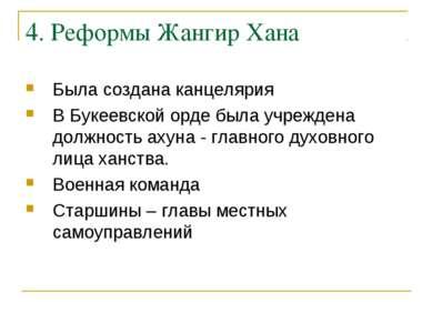 4. Реформы Жангир Хана Была создана канцелярия В Букеевской орде была учрежде...