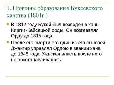 1. Причины образования Букеевского ханства (1801г.) В 1812 году Букей был воз...