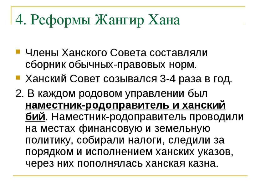 4. Реформы Жангир Хана Члены Ханского Совета составляли сборник обычных-право...