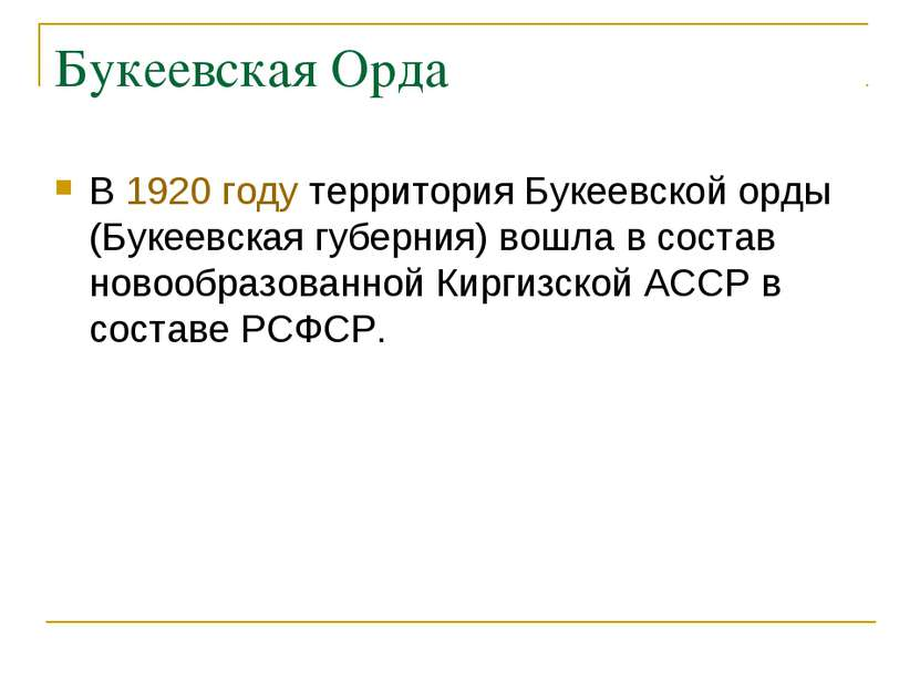 Букеевская Орда В 1920 году территория Букеевской орды (Букеевская губерния) ...