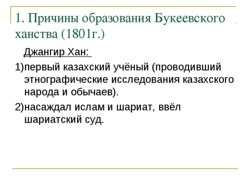 1. Причины образования Букеевского ханства (1801г.) Джангир Хан: 1)первый каз...