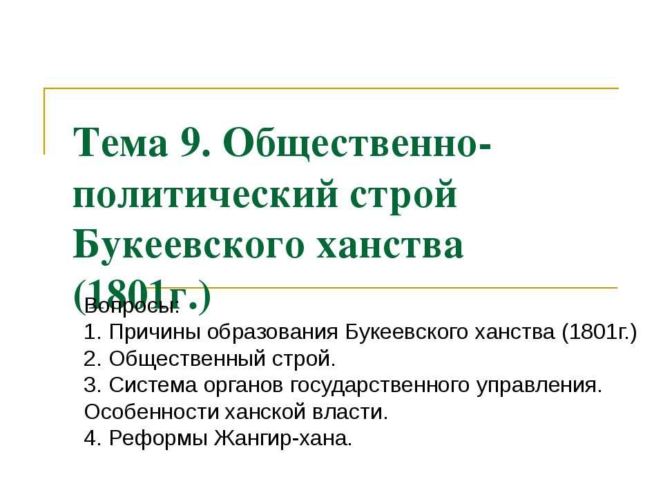 Тема 9. Общественно-политический строй Букеевского ханства (1801г.) Вопросы: ...