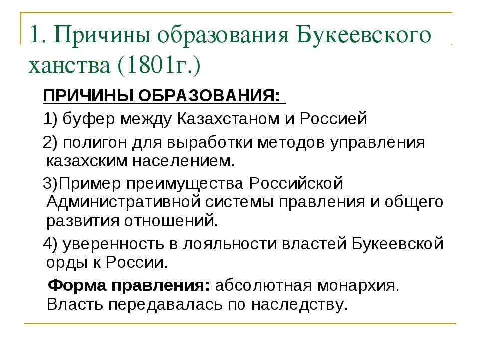 1. Причины образования Букеевского ханства (1801г.) ПРИЧИНЫ ОБРАЗОВАНИЯ: 1) б...