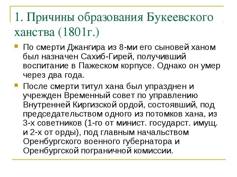 1. Причины образования Букеевского ханства (1801г.) По смерти Джангира из 8-м...