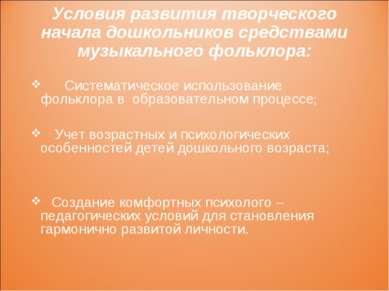 Условия развития творческого начала дошкольников средствами музыкального фоль...