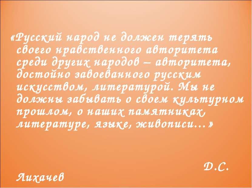 «Русский народ не должен терять своего нравственного авторитета среди других ...