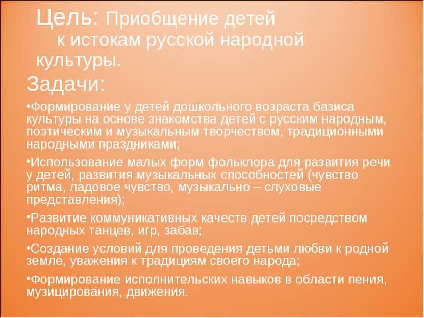 Цель: Приобщение детей к истокам русской народной культуры. Задачи: Формирова...