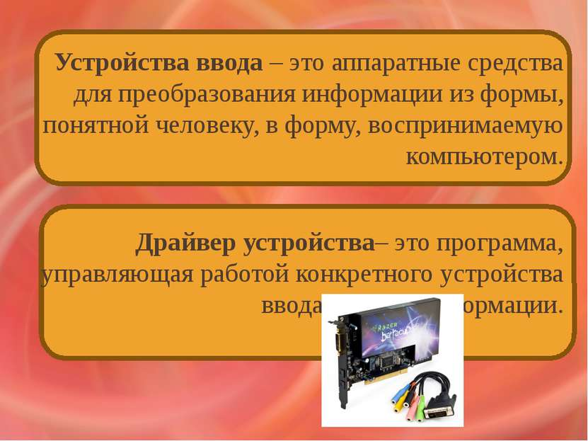 Устройства ввода – это аппаратные средства для преобразования информации из ф...